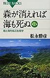 森が消えれば海も死ぬ―陸と海を結ぶ生態学 第2版 (ブルーバックス)