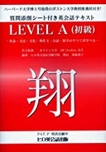 英会話講師養成テキスト 翔 LEVEL A(初級) 無料通信教育付き リスニングCD無料ダウンロード