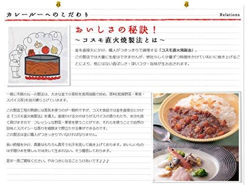 コスモ食品『コスモ直火焼カレー・ルー中辛』
