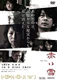 赤い雪 Red Snow[DVD]
