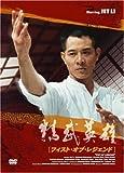 フィスト・オブ・レジェンド 精武英雄 [DVD]