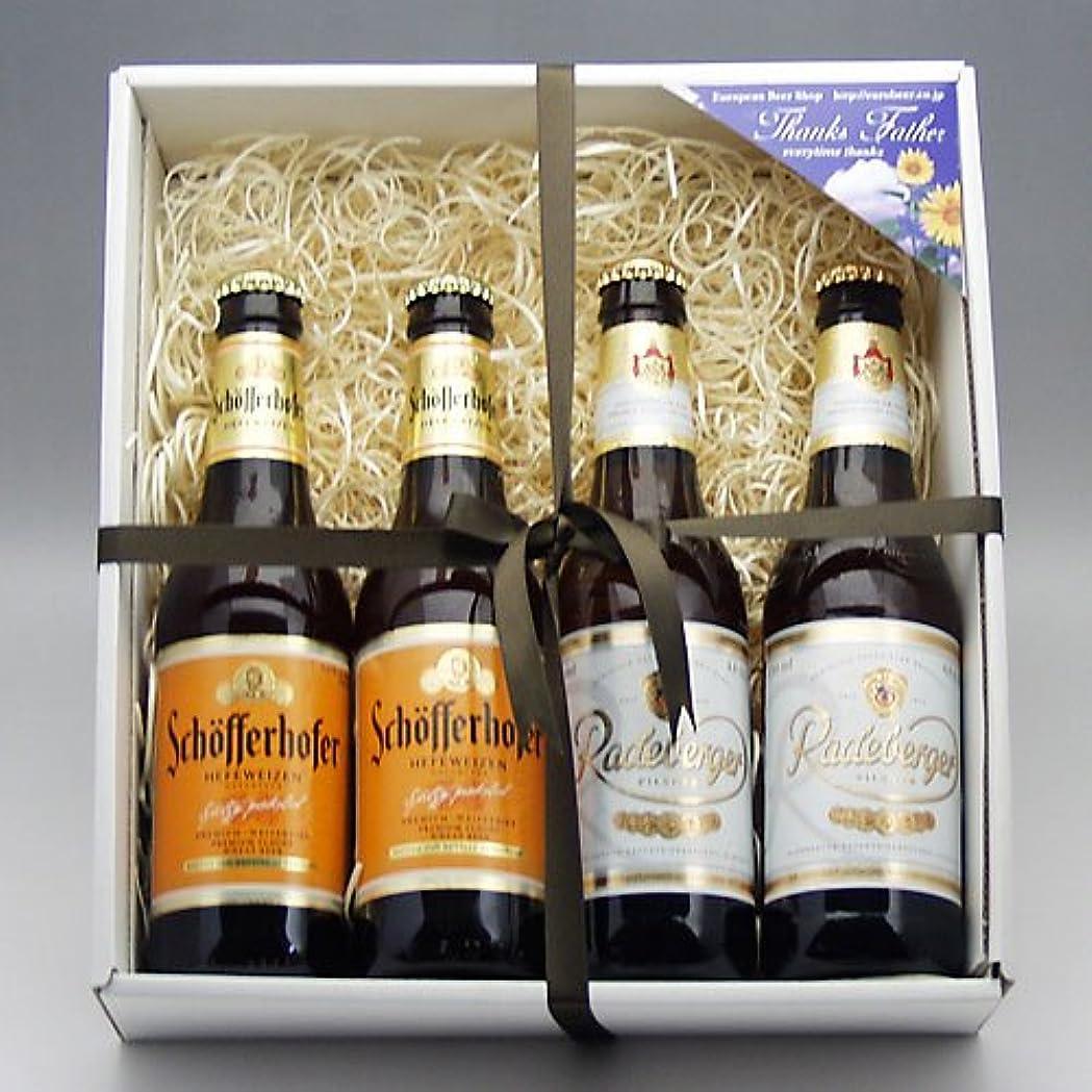 ぬいぐるみ渦無礼に【ドイツ】 ラーデベルガー ピルスナー ビール 330ml ボトル 4本 セット