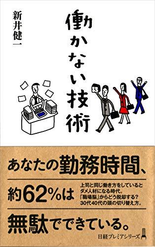 働かない技術 (日経プレミアシリーズ)の詳細を見る