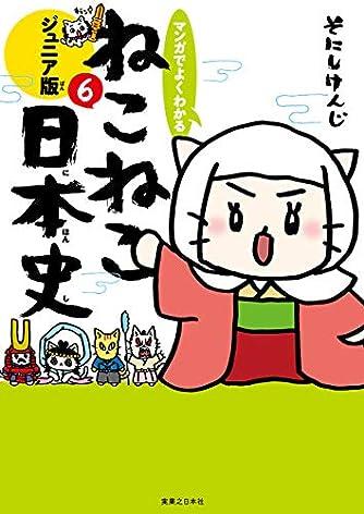 マンガでよくわかる ねこねこ日本史ジュニア版6