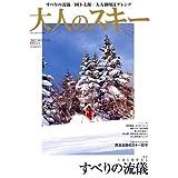 大人のスキー 2012 (ブルーガイド・グラフィック)