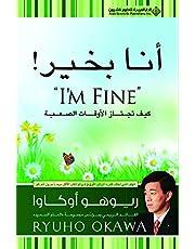انا بخير I'M Fine