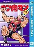 キン肉マン【期間限定無料】 35 (ジャンプコミックスDIGITAL)