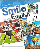 スマイルイングリッシュ 英語3 ニューホライズン 東京書籍 2021年度版 解答解説冊子・英単GO付 SmileEnglish 教科書準拠は東京書籍です!お間違いなく