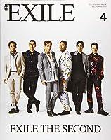 月刊EXILE(エグザイル) 2020年 04 月号 [雑誌]