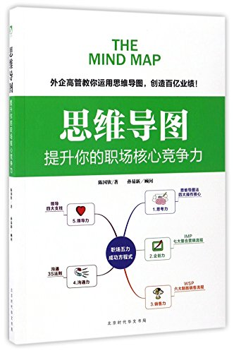Mind mapping (Upgrade Yor Core Competence in Career) (Chinese Edition)