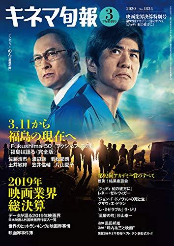キネマ旬報 2020年3月下旬映画業界決算特別号 No.1834