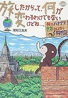 旅したからって、何が変わるわけでもないけどね…。ーーー旅するハナグマ 世界なんとなく旅行記 (地球の歩き方 コミックエッセイ)