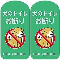 犬の散歩マナー用ステッカー 犬のトイレお断り 緑色 粗面用強力シール 2枚セット ビックサイズ 120×240mm