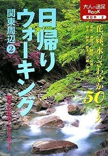 日帰りウォーキング 関東周辺 2 (大人の遠足BOOK―東日本)