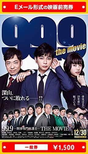 『99.9-刑事専門弁護士- THE MOVIE』2021年12月30日(木)公開、映画前売券(一般券)(ムビチケEメール送付タイプ)