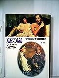 夏の嵐 (1981年) (ヴィスコンティ秀作集〈2〉)