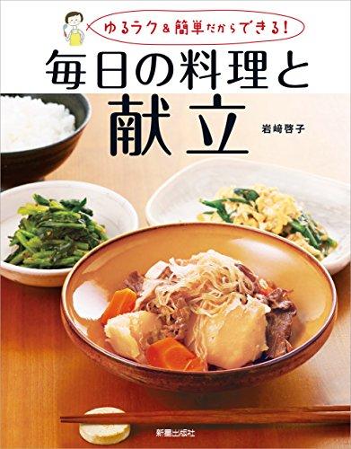 ゆるラク&簡単だからできる!毎日の料理と献立 - 岩崎啓子