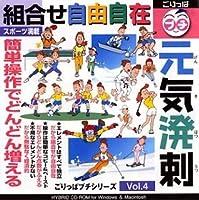 ごりっぱプチシリーズ Vol.4「元気溌溂」