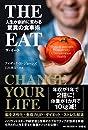 THE EAT 人生が劇的に変わる驚異の食事術