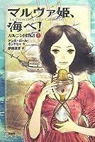マルヴァ姫、海へ!―ガルニシ国物語〈下〉 (児童図書館・文学の部屋)