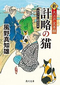 計略の猫 新・大江戸定年組 (角川文庫)