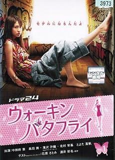 ウォーキン☆バタフライ [レンタル落ち] (全4巻完結セット) [マーケットプレイス DVDセット]