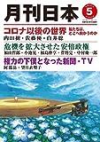 月刊日本2020年5月号