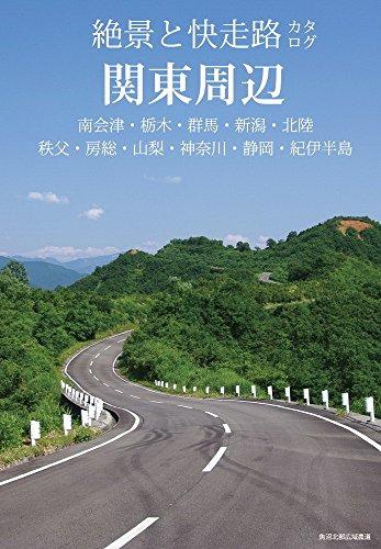 絶景と快走路カタログ VOL.4 関東周辺(同人誌)