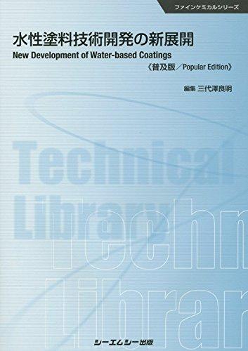 水性塗料技術開発の新展開 《普及版》 (ファインケミカル)