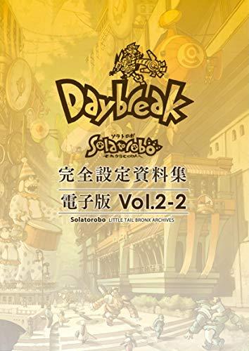 Solatorobo: Red the Hunter Settings Archive Vol 2 -Daybreak- Digital Version Part2 (Japanese Edition)