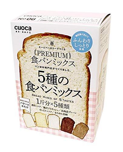 富澤商店 cuocaプレミアム食パンミックス(5種セット) 1265g