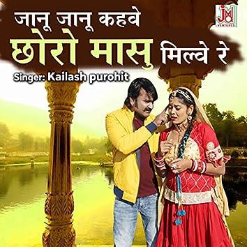 Janu Janu Kehve chhoro Masu Naain Milave Re (Rajasthani)