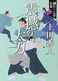 震撼の太刀: 織江緋之介見参 六 〈新装版〉 (徳間時代小説文庫)