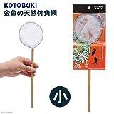 コトブキ工芸 kotobuki きんぎょの天然竹丸形網 小