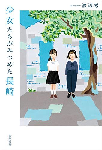 少女たちがみつめた長崎の詳細を見る
