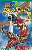風の騎士団 4 (ガンガンコミックス)