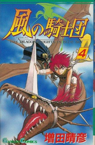 風の騎士団 4 (ガンガンコミックス)の詳細を見る
