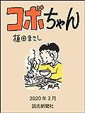 コボちゃん 2020年2月 (読売ebooks)