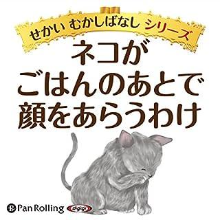 ネコがごはんのあとで顔をあらうわけ                   著者:                                                                                                                                 でじじ                               ナレーター:                                                                                                                                 佐々木 健                      再生時間: 5 分     1件のカスタマーレビュー     総合評価 5.0