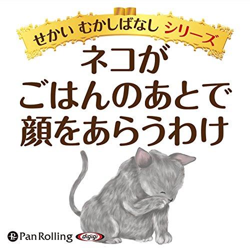 『ネコがごはんのあとで顔をあらうわけ』のカバーアート