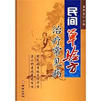private single prescription treatment of common diseases (paperback)(Chinese Edition)