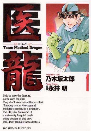 [乃木坂太郎, 永井明]の医龍(1) (ビッグコミックス)