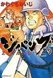 ジパング(9) (モーニングコミックス)