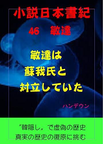 小説日本書紀46敏達 敏達は蘇我氏と対立していた