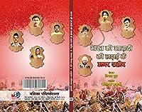 Bharat Ki Azadi Ki Ladai Ke Amar Shahieed