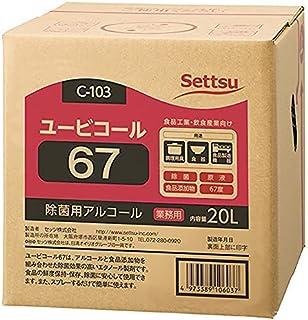 除菌 ユービコール67 20L 摂津製油 バックインボックス (コック付き)