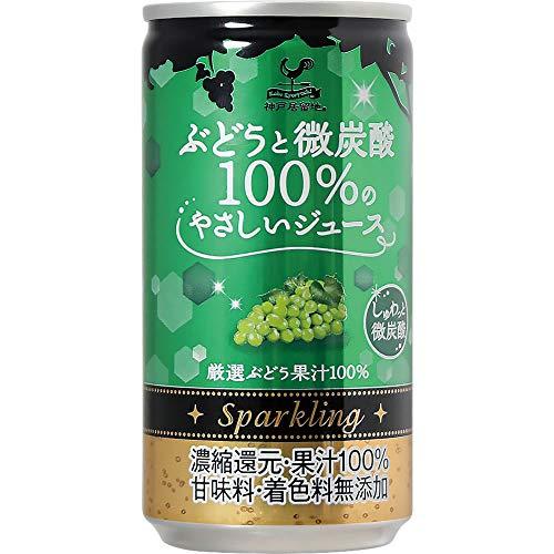 神戸居留地 ぶどうと微炭酸100%のやさしいジュース 185ml×20本 缶