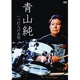 青山純 一つ打ちの真髄 [DVD]