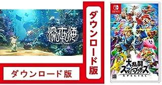 深世海 Into the Depths™ + 大乱闘スマッシュブラザーズ SPECIAL - Switch|オンラインコード版