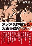 アジアを解放した大東亜戦争―連合国は東亜大陸では惨敗していた